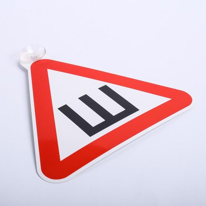 Табличка Авто Golden Snail 141-GS6021163 Шипы, на присоске наклейка на авто фолиант табличка продается тпп 6