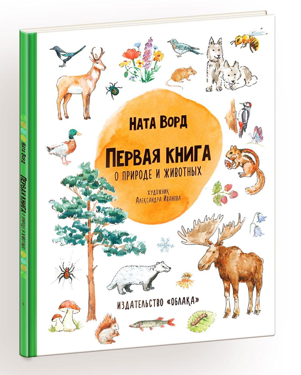 Ната Ворд Первая книга о природе и животных