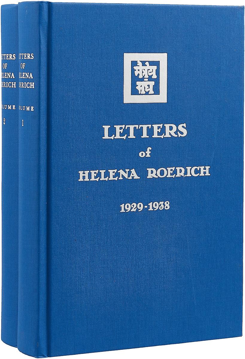 Елена Рерих Letters of Helena Roerich 1929–1938. Комплект из 2 томов михайлова н сост святослав николаевич рерих письма том ii 1953 1992 гг