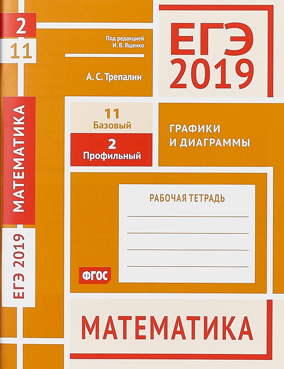 Андрей Трепалин ЕГЭ 2019. Математика. Графики и диаграммы. Задача 2 (профильный уровень). Задача 11 (базовый уровень)