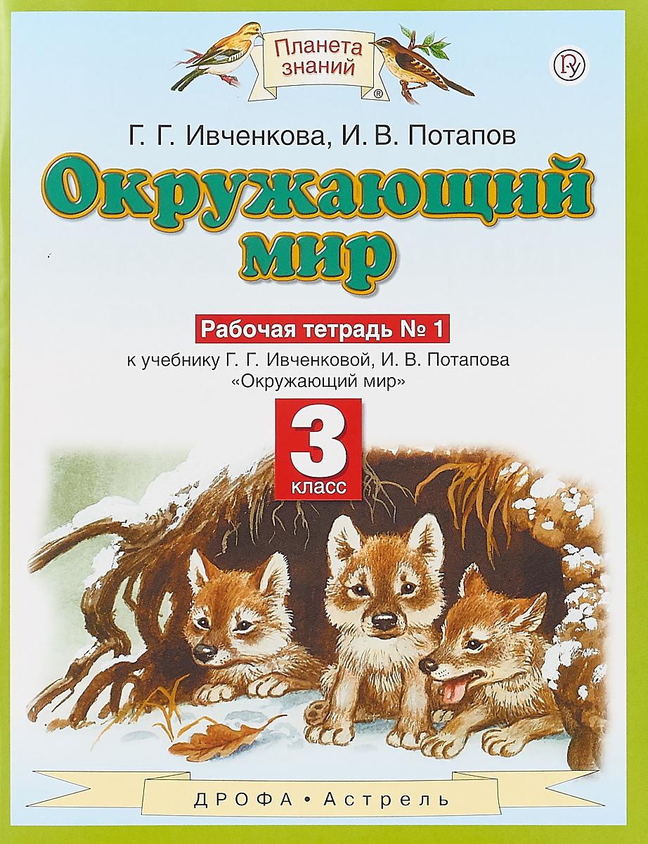 Г. Г. Ивченкова, И. В. Потапов Окружающий мир. 3 класс. Рабочая тетрадь № 1