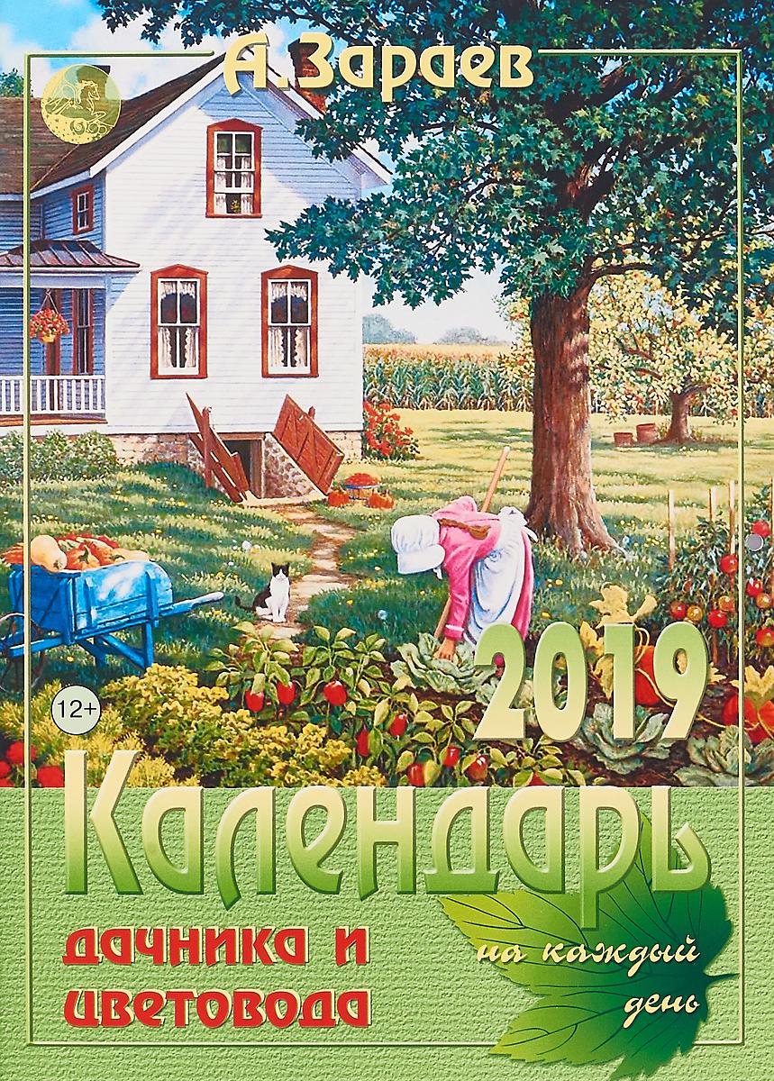 Зараев А. Календарь дачника и цветовода на каждый день 2019 год календарь цветовода