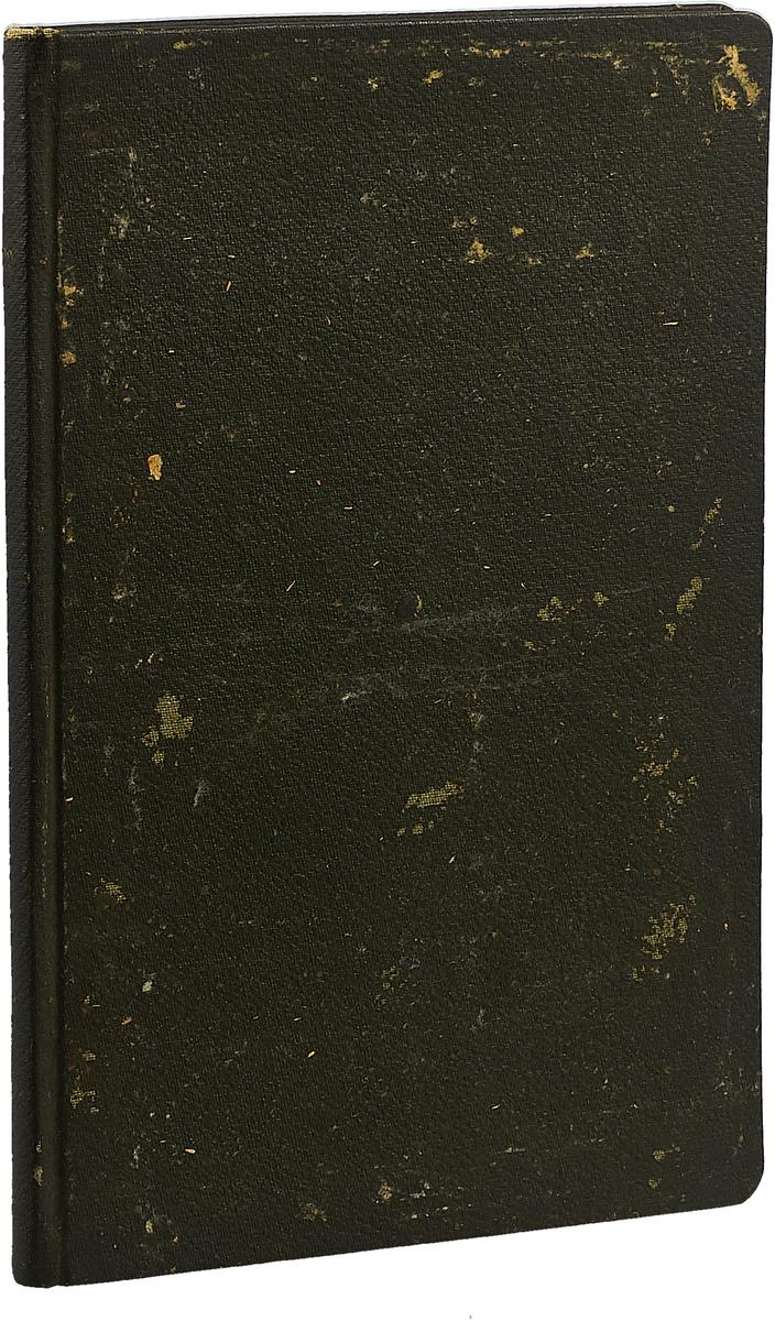 """Журнал """"Шахматы. Ежемесячный журнал"""" за 1922 год (комплект из 5 журналов в конволюте)"""