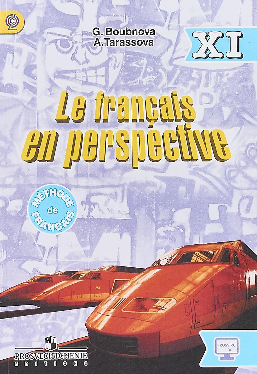 Г. И. Бубнова, А. Н. Тарасова Le francais en perspective 11 / Французский язык. 11 класс