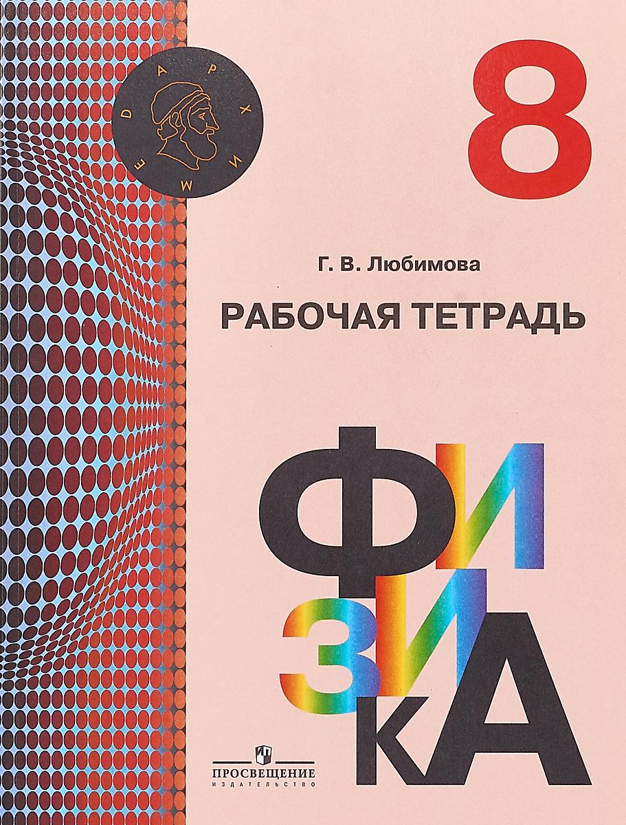 Г. В. Любимова Физика. 8 класс. Рабочая тетрадь