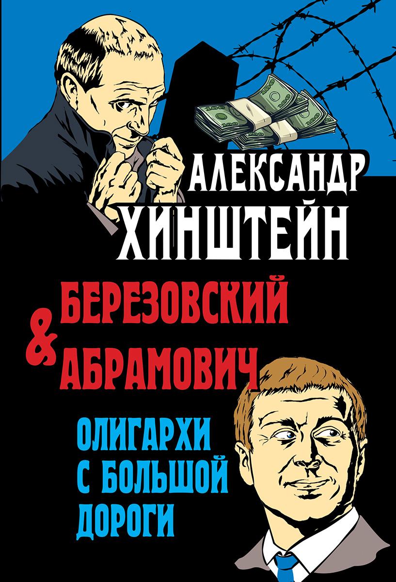Александр Хинштейн Березовский и Абрамович. Олигархи с большой дороги