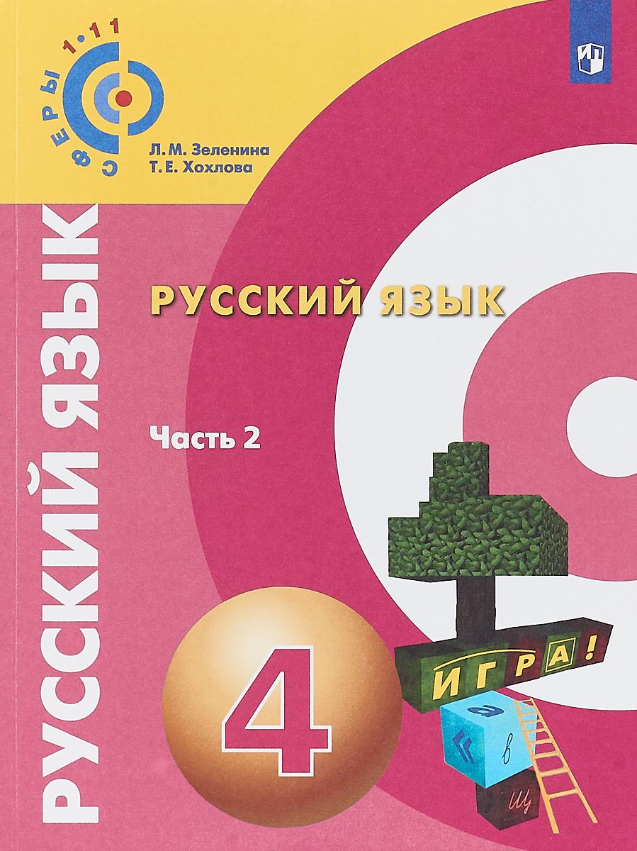 Л. М. Зеленина, Т. Е. Хохлова Русский язык. 4 класс. Учебное пособие. В 2 частях. Часть 2