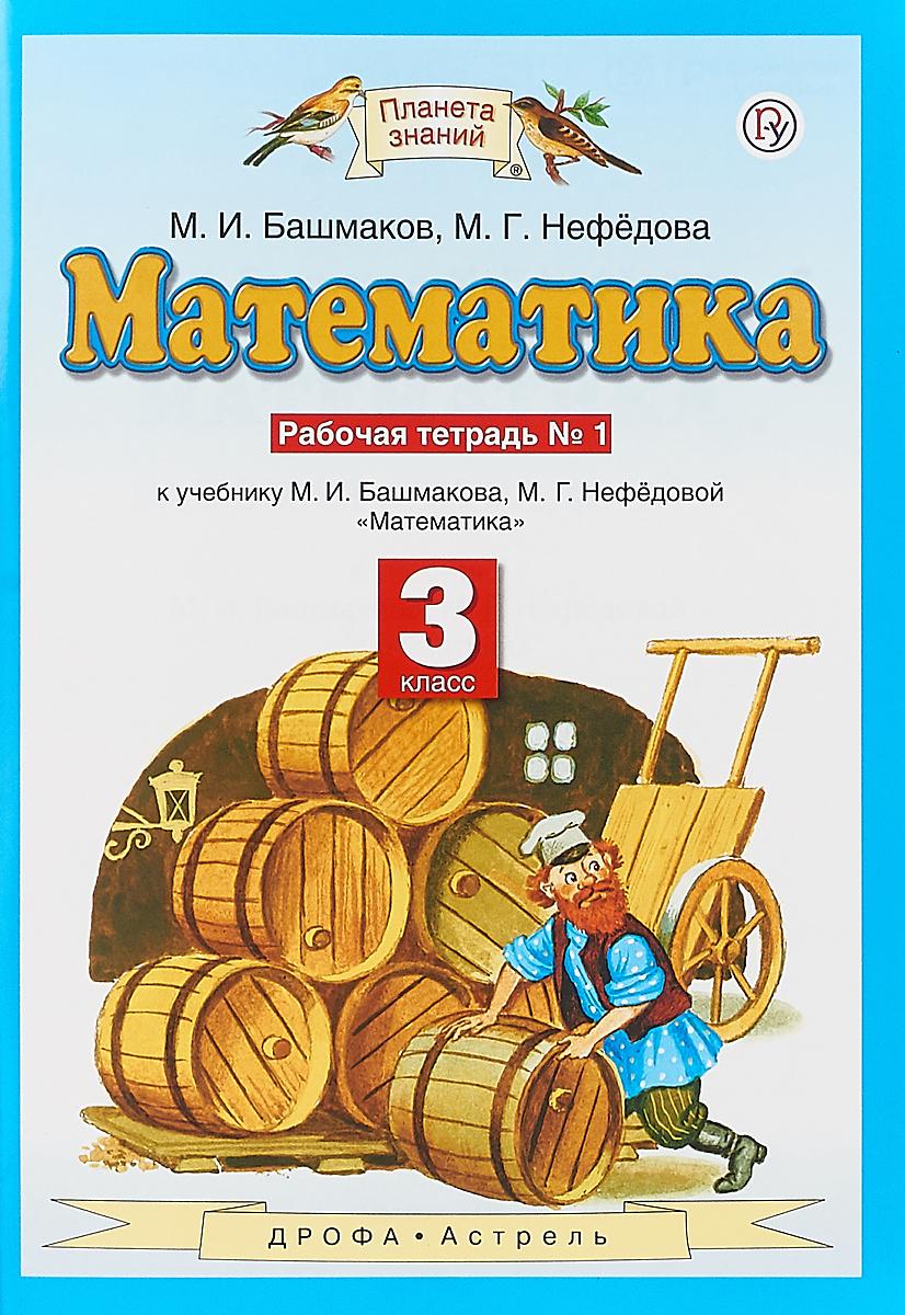 """М. И. Башмаков, М. Г. Нефёдова Математика. 3 класс. Рабочая тетрадь №1. К учебнику М. И. Башмакова, М. Г. Нефёдовой """"Математика"""""""
