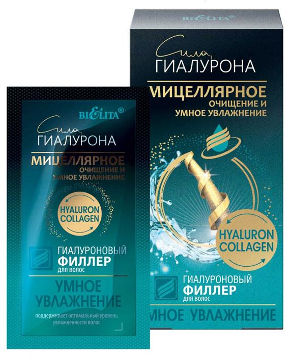Филлер для волос Белита Умное увлажнение, гиалуроновый, 4 саше по 10 мл