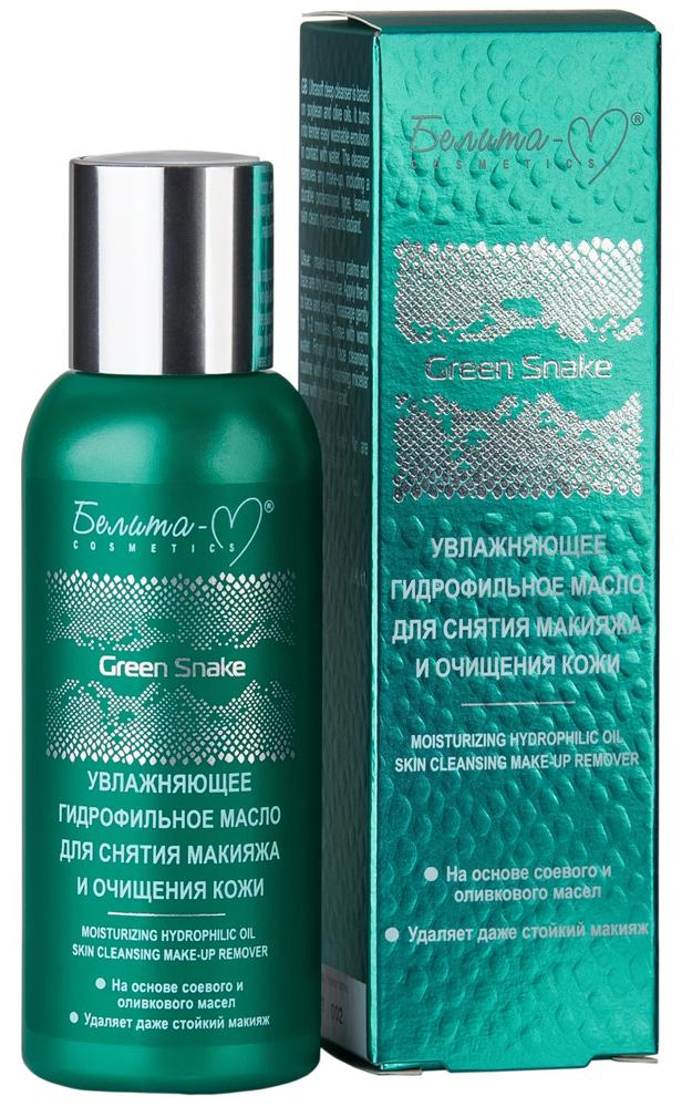 Масло для снятия макияжа и очищения кожи Белита-М Green Snake, увлажняющее, гидрофильное, 90 г