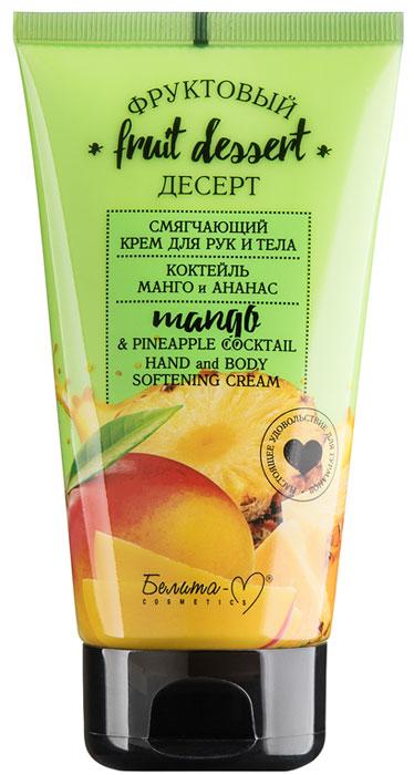 Крем для рук и тела Белита-М Фруктовый десерт. Коктейль Манго и Ананас, смягчающий, 150 г крем для тела манго