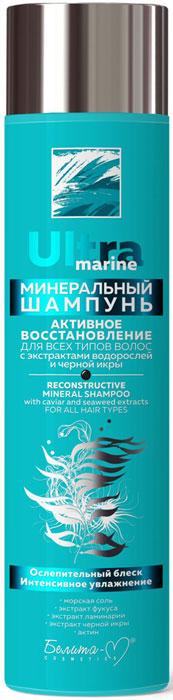 Минеральный шампунь Белита-М Ultra Marinе. Активное восстановление, для всех типов волос, с экстрактами водорослей и черной икры, 300 г