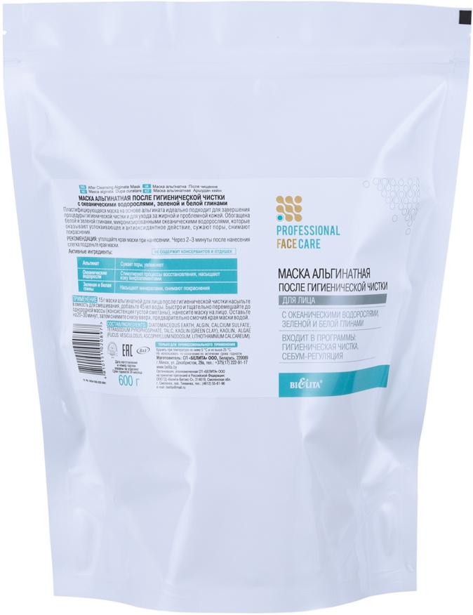 Маска для лица Белита Professional Face Care, альгинатная, после гигиенической чистки, 600 г