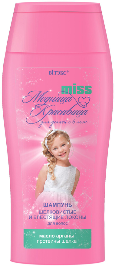 Шампунь для волос детский Витэкс Модница Красавица. Шелковистые и блестящие локоны, 300 мл химия для волос щадящая