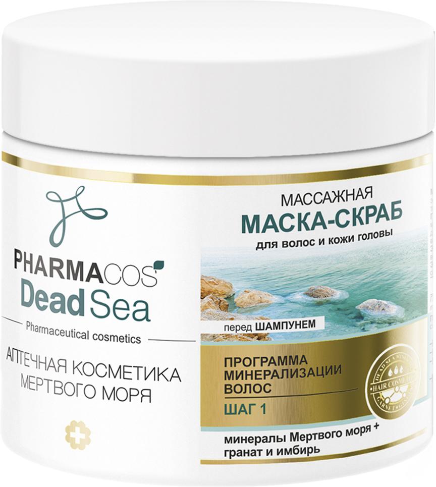 Маска-скраб массажная Витэкс Pharmacos Dead Sea, перед шампунем, для волос и кожи головы, 400 мл
