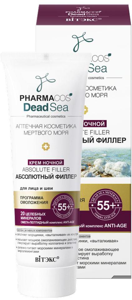 """Крем ночной для лица и шеи Витэкс """"Pharmacos Dead Sea. Absolute Filler. Абсолютный филлер"""", 55+, 50 мл"""