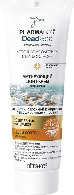 Light-крем для лица Витэкс Pharmacos Dead Sea, матирующий, для кожи склонной к жирности/с расширенными порами, 75 мл Витэкс