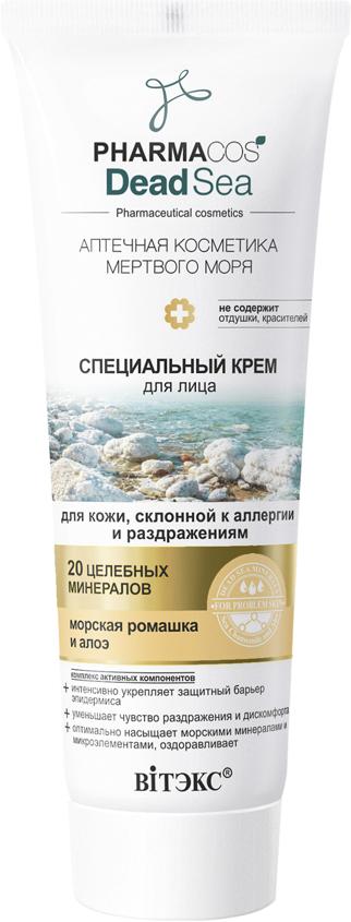 Крем для лица Витэкс Pharmacos Dead Sea, специальный, для кожи склонной к аллергии и раздражениям, 75 мл Витэкс