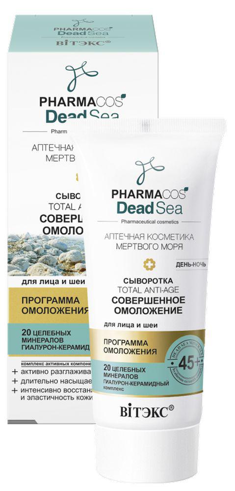"""Сыворотка Витэкс """"Pharmacos Dead Sea. Total Anti-age Совершенное омоложение"""", для лица и шеи, 45+, 30 мл"""