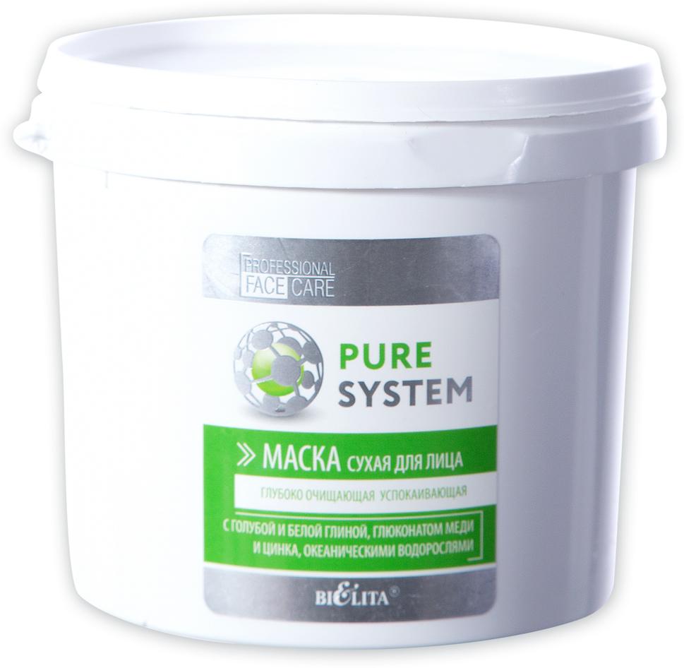 Маска сухая для лица Белита Pure System, глубоко очищающая, успокаивающая, 400 г