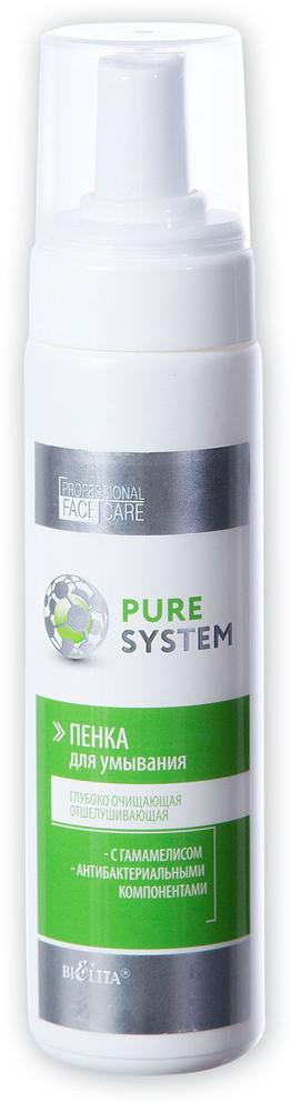 Пенка для умывания Белита Pure System, глубоко очищающая, отшелушивающая, 220 мл