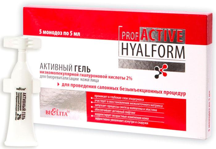 Активный гель низкомоллекулярной гиалуроновой кислоты 2% Белита, 5 мл х шт