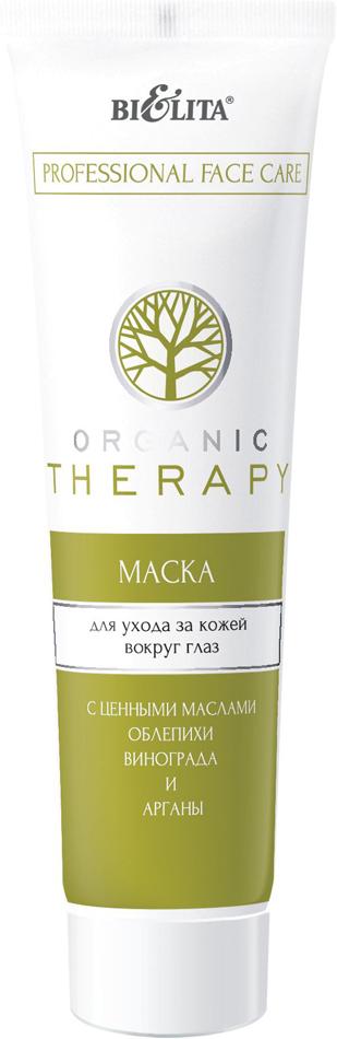 Маска Белита Organic Therapy, для ухода за кожей вокруг глаз, 100 мл