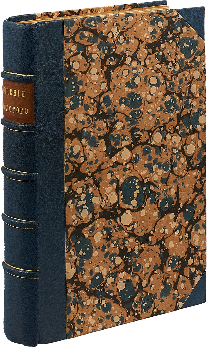 Календарь Графа Л.Н. Толстого на каждый день года. Полное собрание сочинений Графа Л.Н. Толстого печатавшихся до сих пор загарницею. (конволют из 2 книг)