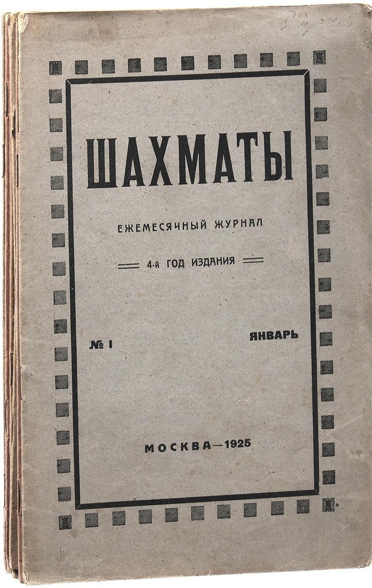 """Журнал """"Шахматы. Ежемесячный журнал"""" за 1925 год (комплект из 11 журналов)"""