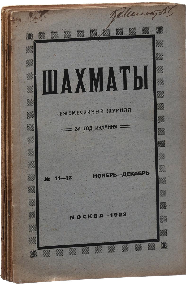 Журнал Шахматы. Ежемесячный журнал за 1923 год (комплект из 7 журналов) л д ландау теоретическая физика том 2 теория поля