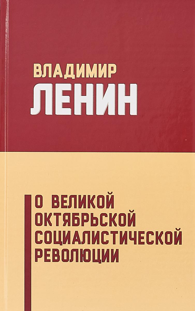 Фото - Владимир Ленин О Великой Октябрьской социалистической революции политика кпсс марксизм ленинизм в действии