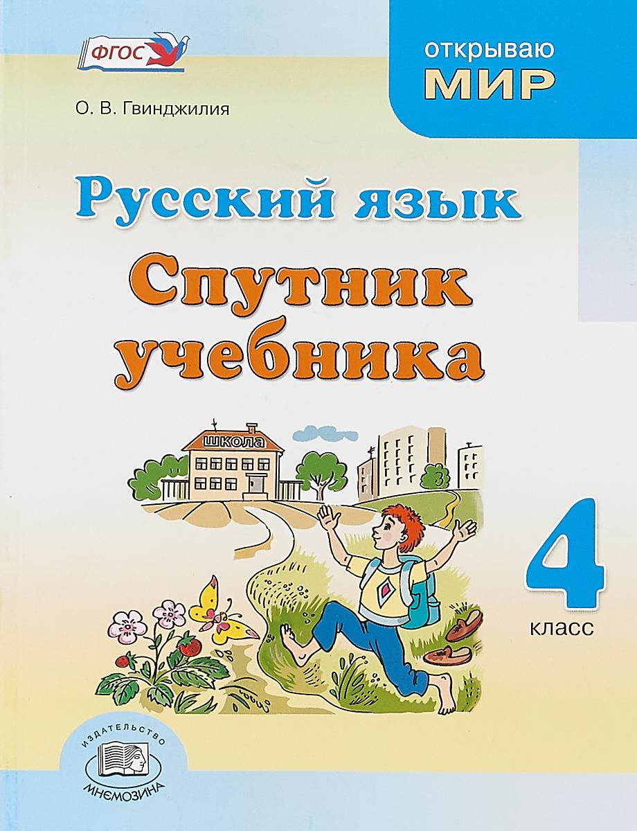 О. В. Гвинджилия Русский язык. 4 класс. Спутник учебника. Пособие для учащихся