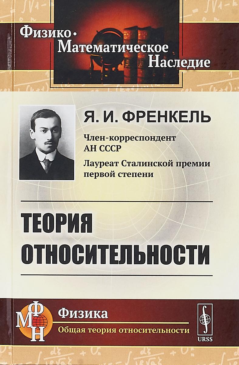 Я. И. Френкель Теория относительности