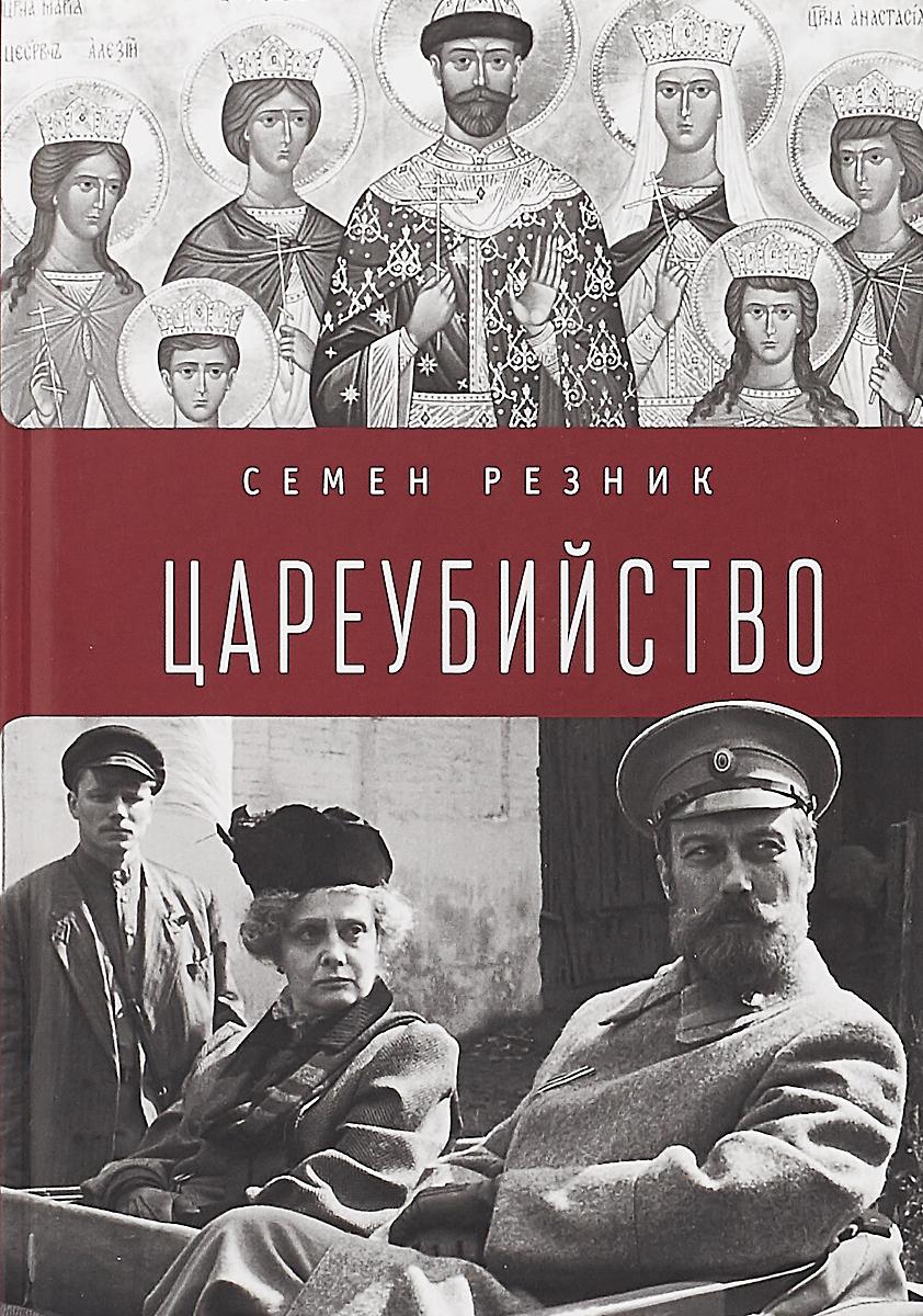 Семен Резник Цареубийство. Николай II: жизнь, смерть, посмертная судьба