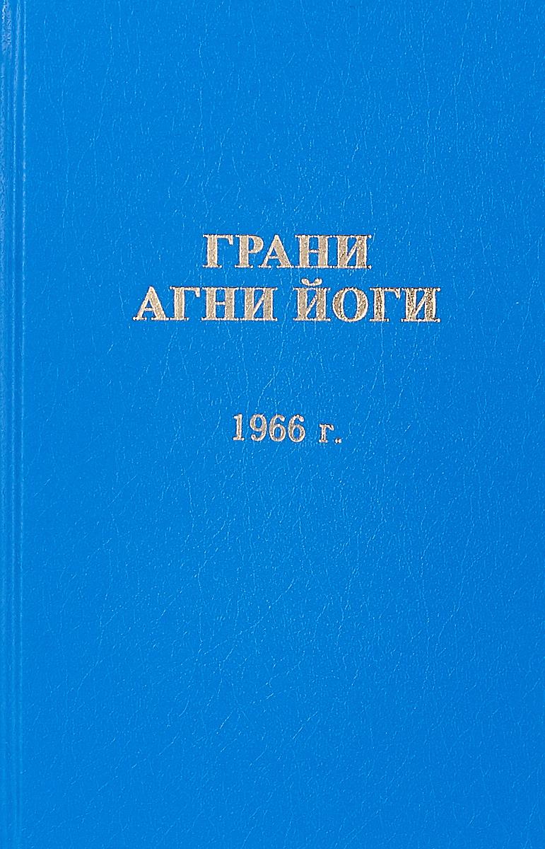 Фото - Б. Н. Абрамов Грани Агни Йоги. 1966 г. абрамов борис николаевич грани агни йоги 1961 г том 2