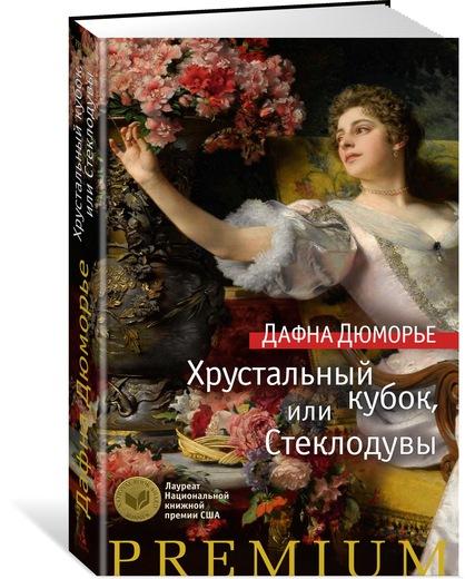 цены на Дафна Дюморье Хрустальный кубок, или Стеклодувы  в интернет-магазинах