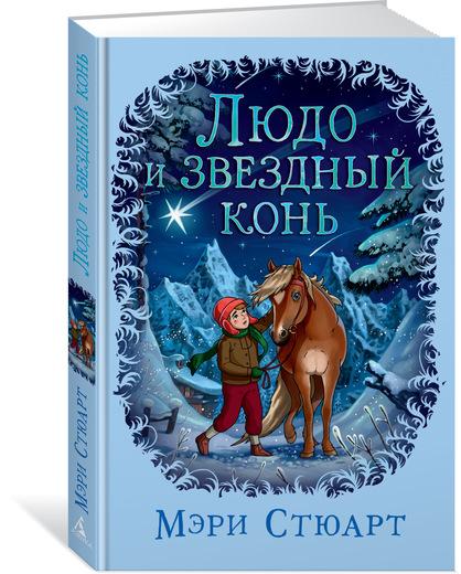 Стюарт Мэри Людо и звездный конь мэри стюарт людо и звездный конь
