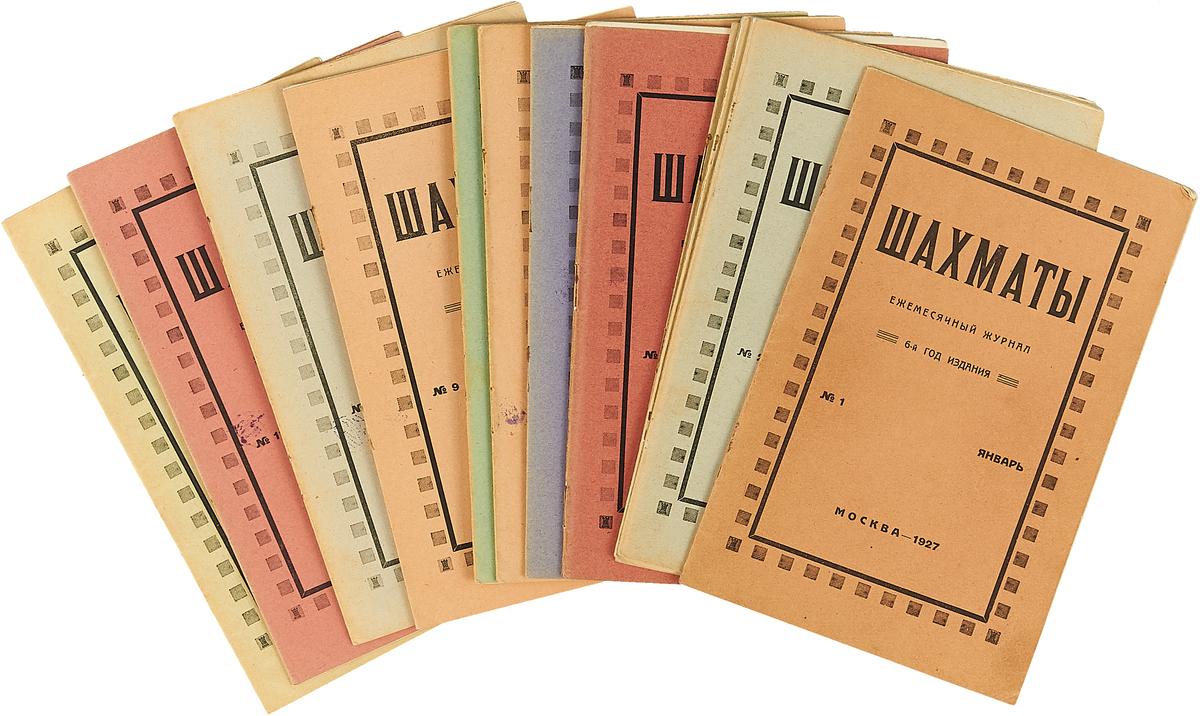 """Журнал """"Шахматы. Ежемесячный журнал"""" за 1927 год (комплект из 12 журналов)"""