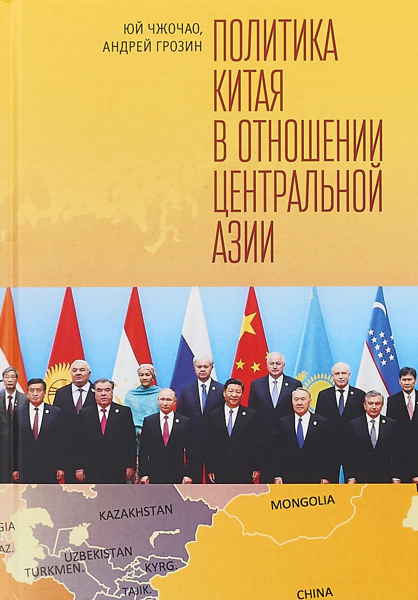 Юй Чжочао, Андрей Грозин Политика Китая в отношении Центральной Азии
