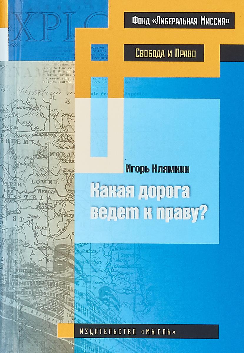 Игорь Клямкин Какая дорога ведет к праву?
