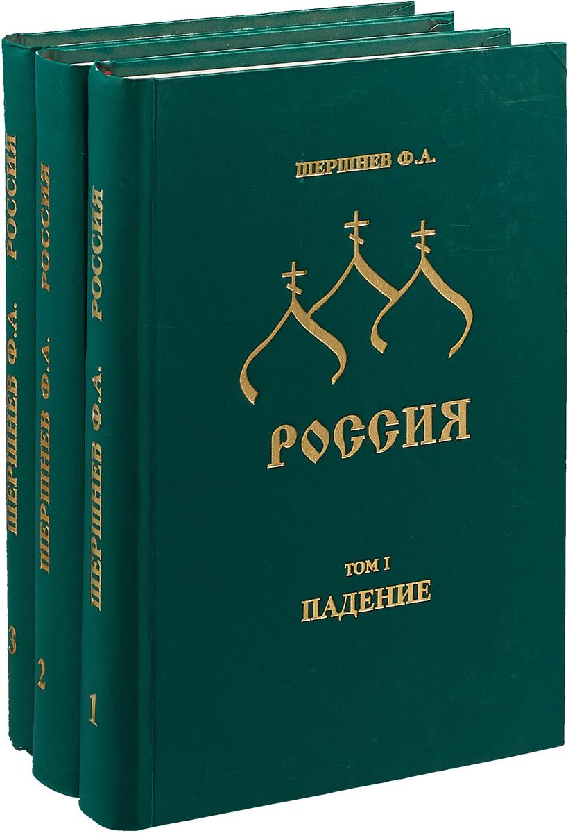 Ф. А. Шершнев. Россия (комплект из 3 книг)
