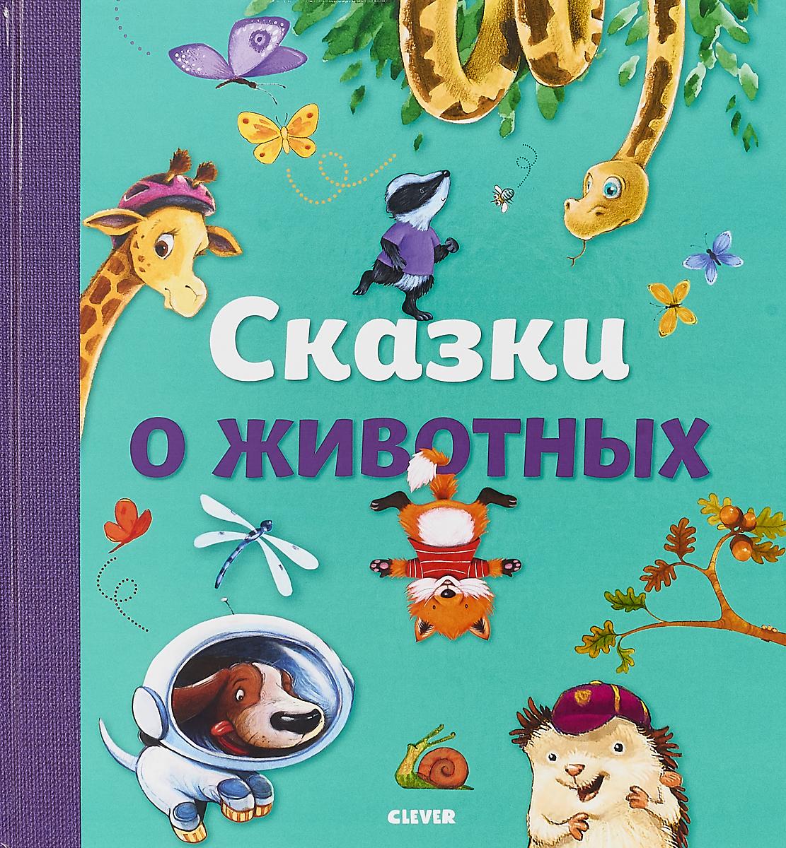 Роберт Данн,Джоди Парачини,Кэролайн Педлер Сказки о животных