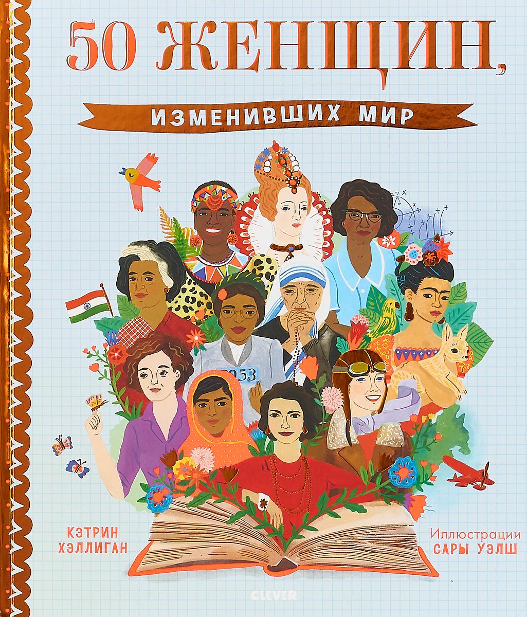Кэтрин Хэллиган 50 женщин, изменивших мир