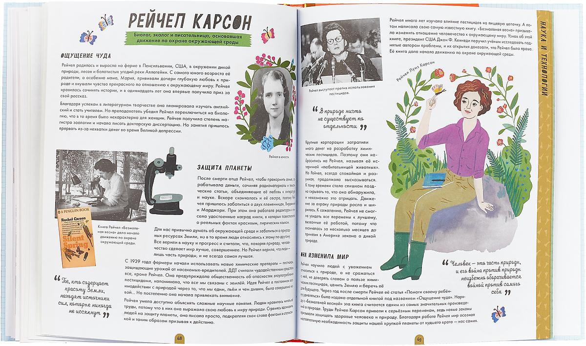Книга 50 женщин, изменивших мир. Кэтрин Хэллиган