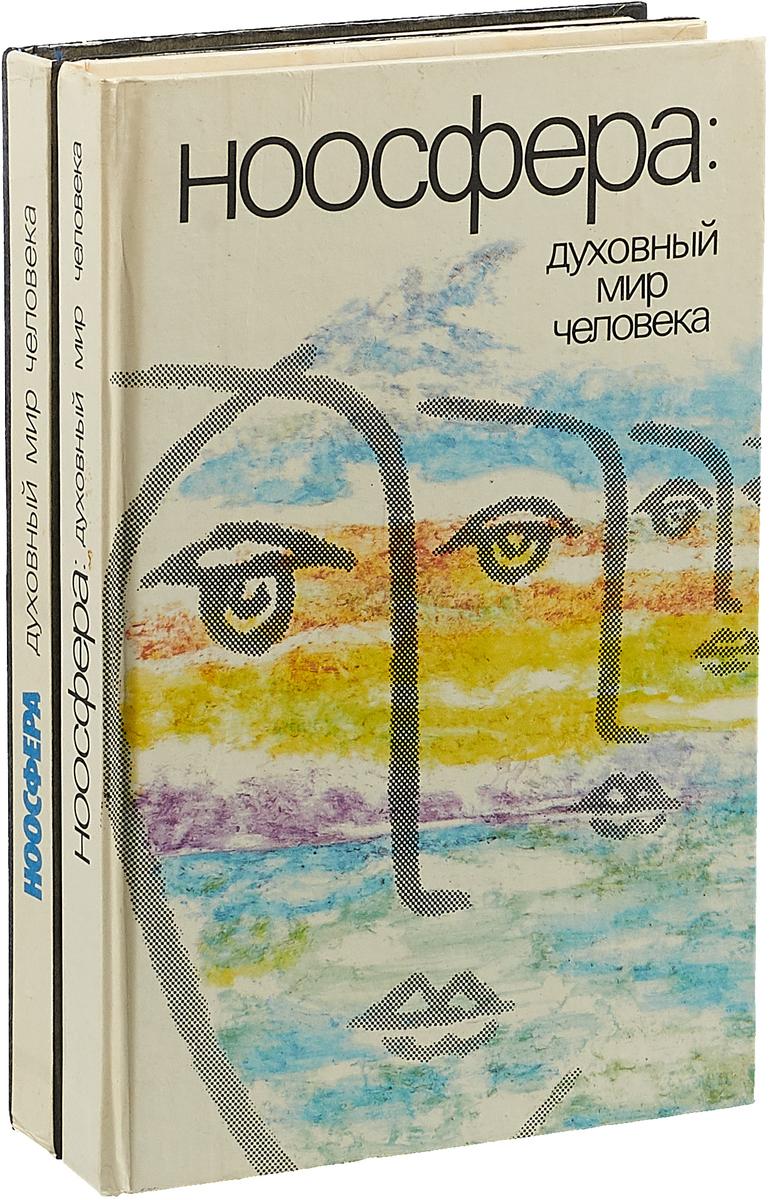 Ноосфера. Духовный мир человека (комплект из 2 книг) г дьяченко духовный мир