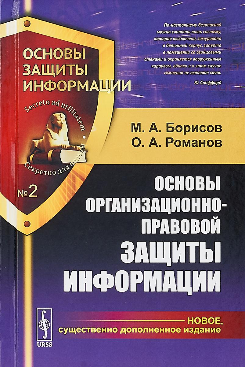 М. А. Борисов,О. А. Романов Основы организационно-правовой защиты информации