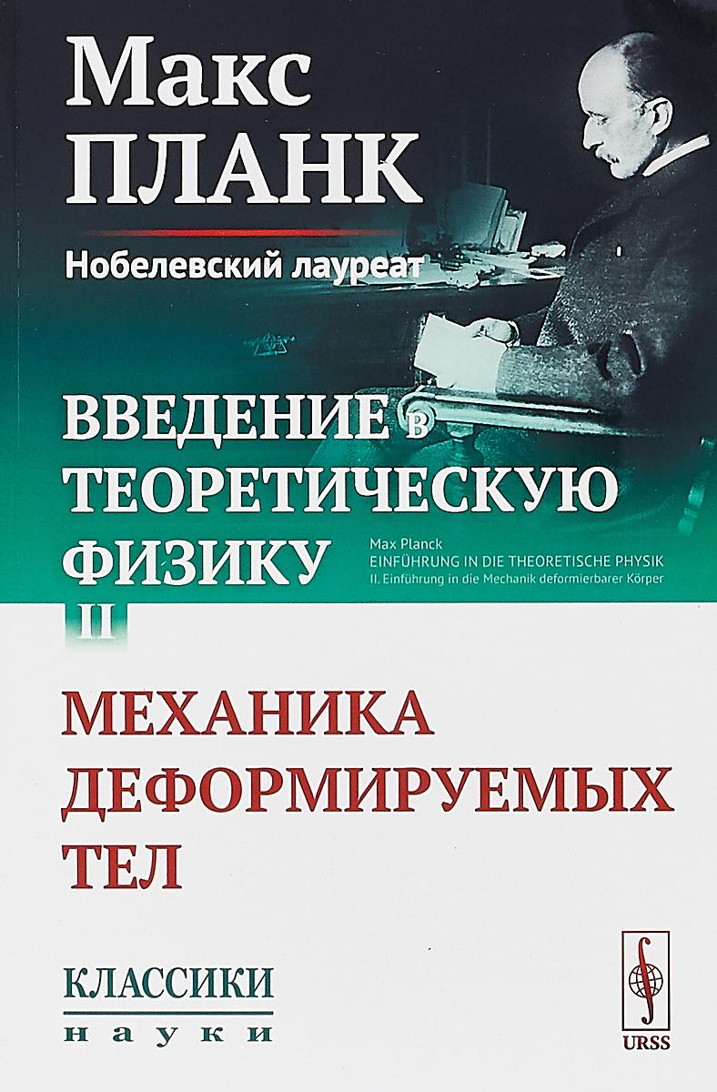 Макс Планк Введение в теоретическую физику. Том II. Механика деформируемых тел