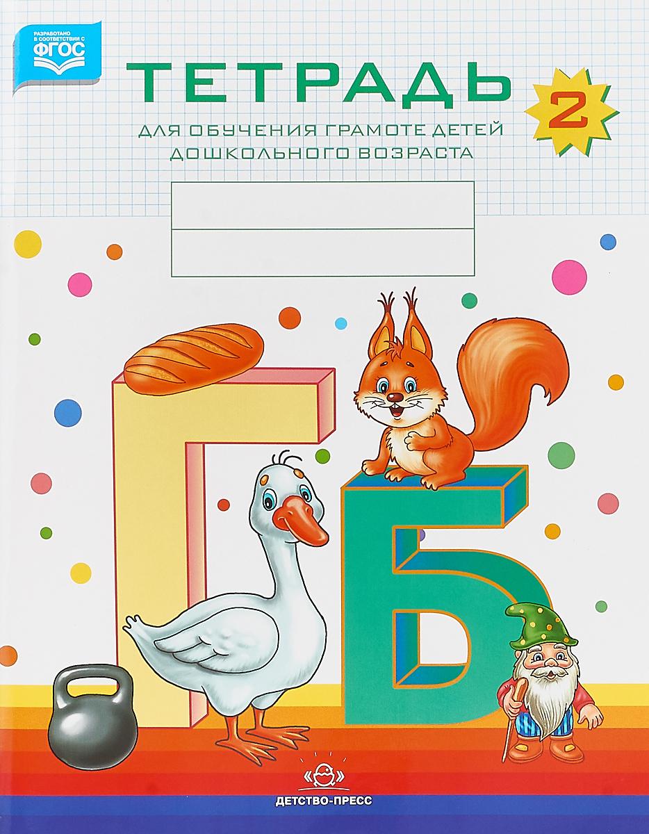 Тетрадь для обучения грамоте детей дошкольного возраста. №2