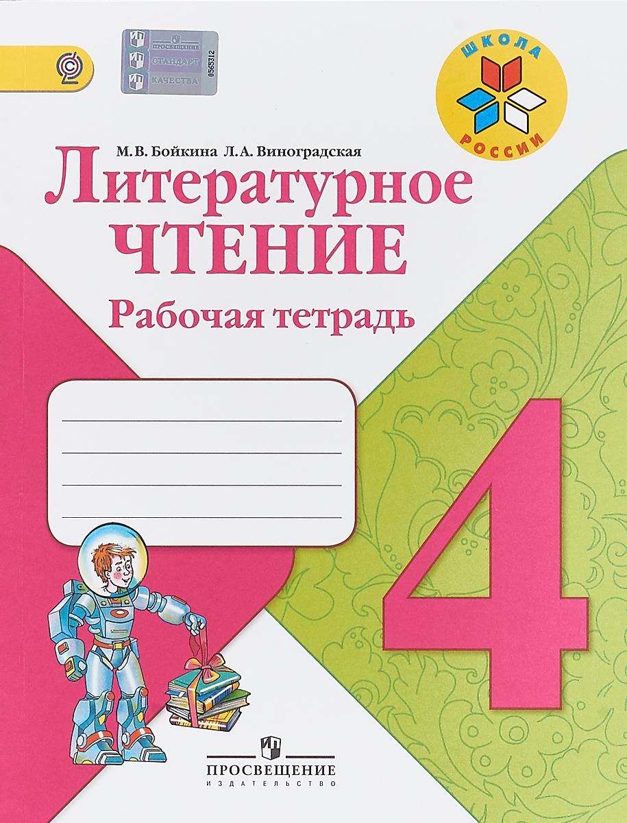 все цены на М. В. Бойкина, Л. А. Виноградская Литературное чтение. 4 класс. Рабочая тетрадь онлайн