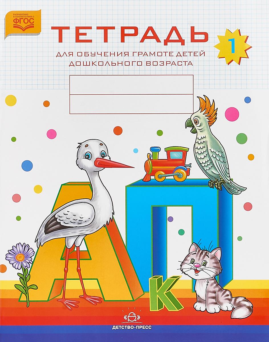 Тетрадь для обучения грамоте детей дошкольного возраста № 1
